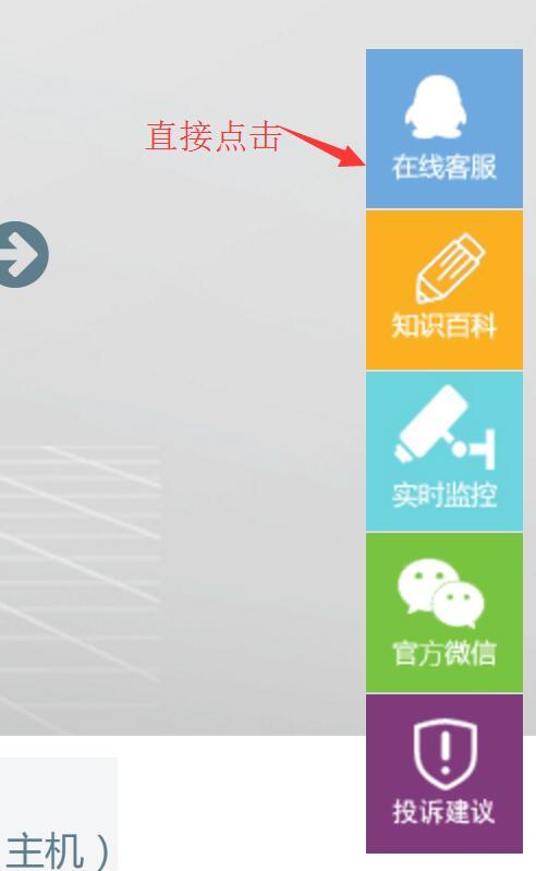 web在线客服.jpg