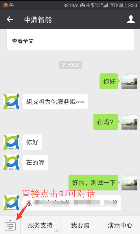 中鼎公众号.png
