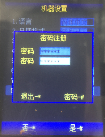 输入管理密码.png